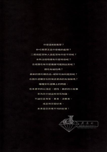 珠寶奇緣封面003.jpg