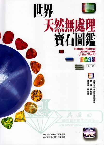 好書推薦-寶石圖鑑001.jpg
