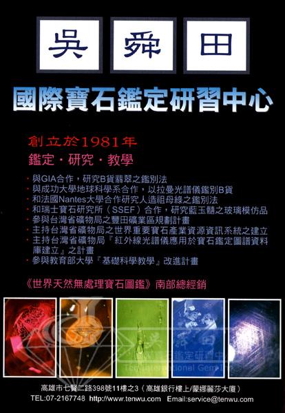 好書推薦-寶石圖鑑003.jpg