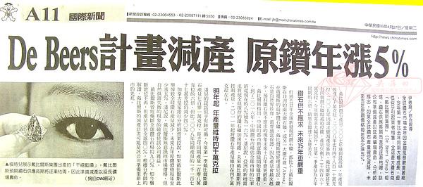 100427報紙.jpg