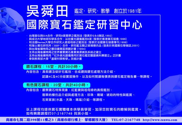 吳舜田國際寶石鑑定研習中心.jpg