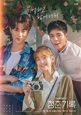 2020韓劇推薦 青春紀錄
