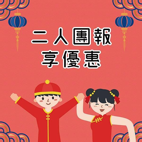 新春團團賺日文補習班優惠