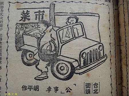 民國39年民族晚報台北街頭漫畫
