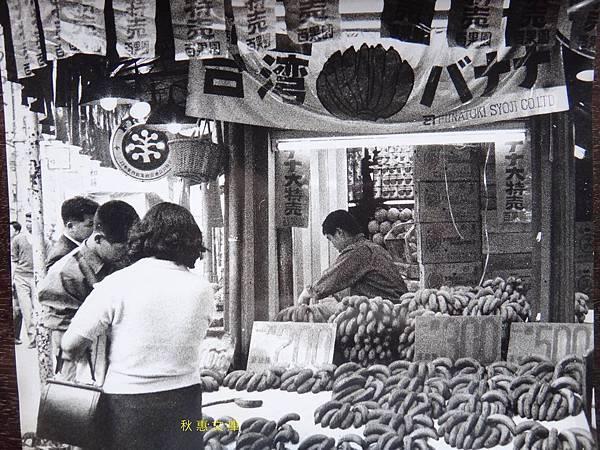 昭和30(1955)年代在日本大熱賣的台灣香蕉