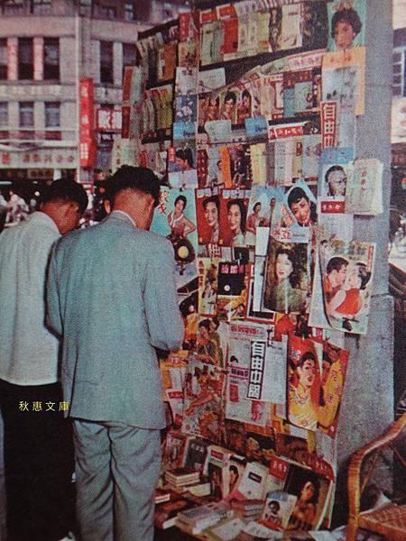 1950年代台北亭仔腳的書報攤
