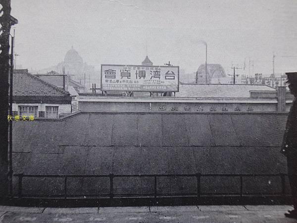 昭和10年(1935)東京秋葉原車站月台看到的台灣博覽會廣告