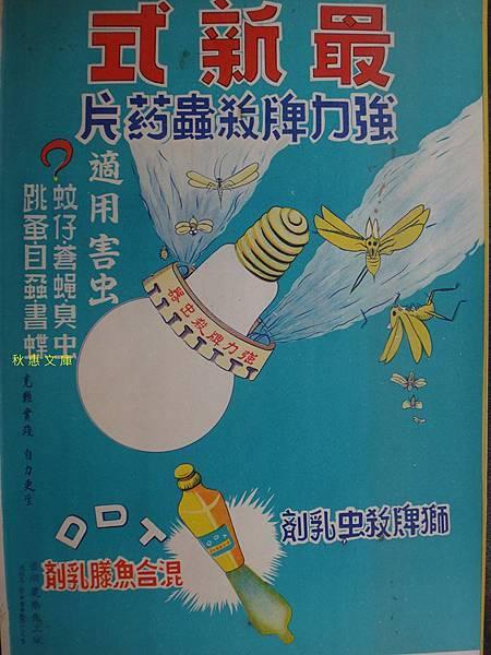 早期台灣殺蟲劑廣告
