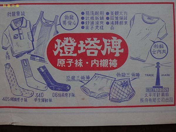 民國50年代的廣告