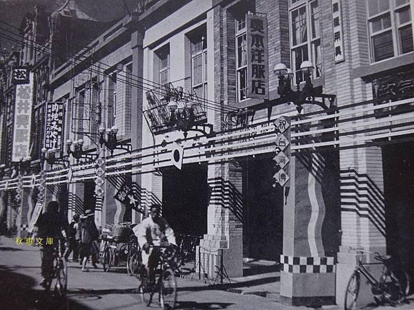 昭和10年(1935)台灣博覽會台北榮町(現衡陽路)的裝飾
