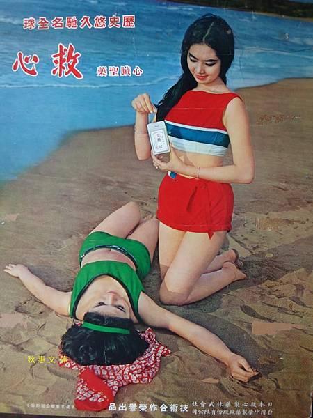 台灣早期藥品廣告