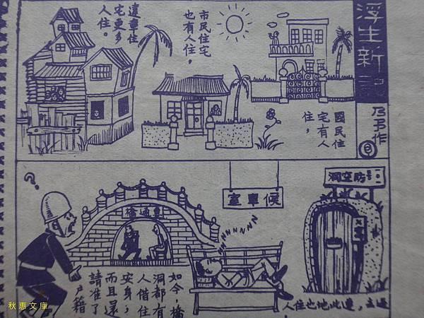 民國49年自立晚報的漫畫