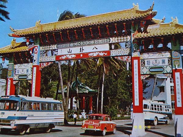 1960年代彰化八卦山入口