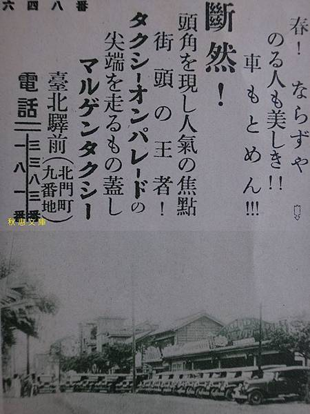 1935年間台北的計程車行廣告