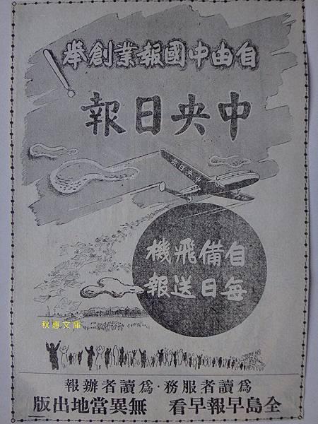 早期中央日報的廣告