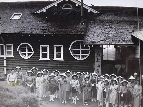 日本時代女校學生在南投鹿林山莊準備登山前合影