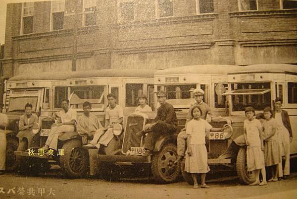 日本時代台中大甲巴士會社的員工及車輛