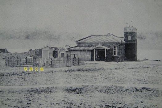 1913年基隆社寮島氣象觀測所