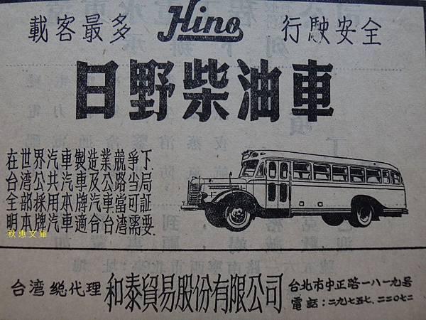 1950年代台灣進口巴士的廣告