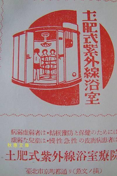 1930年代台北紫外線浴療室廣告