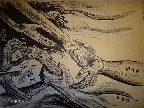伸出我們強壯有力的双手拯救水深火熱的大陸青年.梁中銘畫