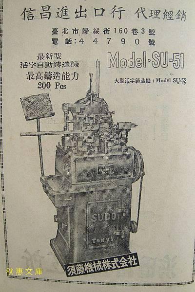 已經消失的印刷活字(鉛字)鑄造機