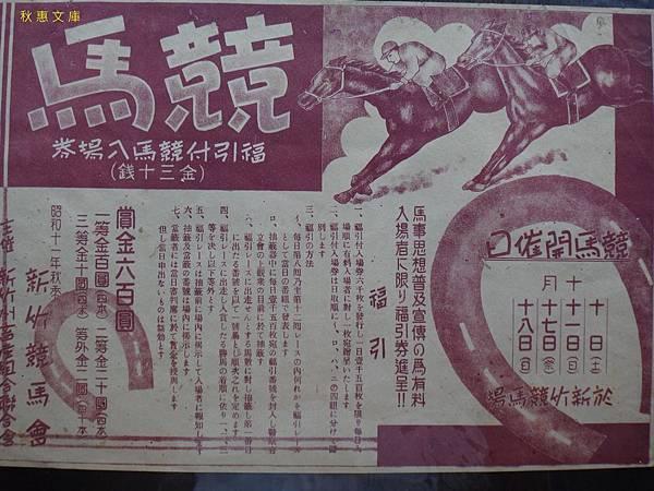 昭和11年(1936)秋季新竹競馬的廣告
