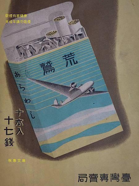 日本時代台灣專賣局香煙廣告