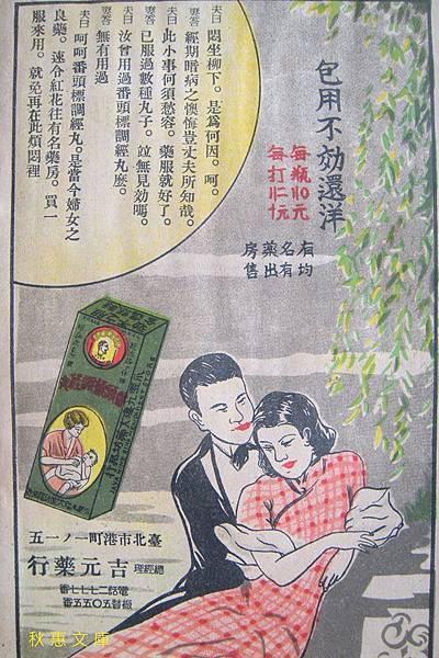日本時代台北市港町(因大稻埕埠頭而得名)吉元藥行廣告