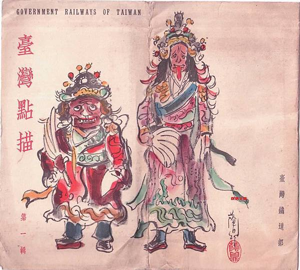日本時代,台灣鐵道部製作台灣點描.藍蔭鼎先生繪