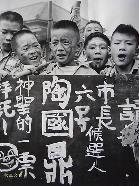 1958年台北市的小學生模仿市長選舉