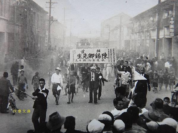 1950年代彰化縣長選舉陳錫卿隊伍拜票掃街