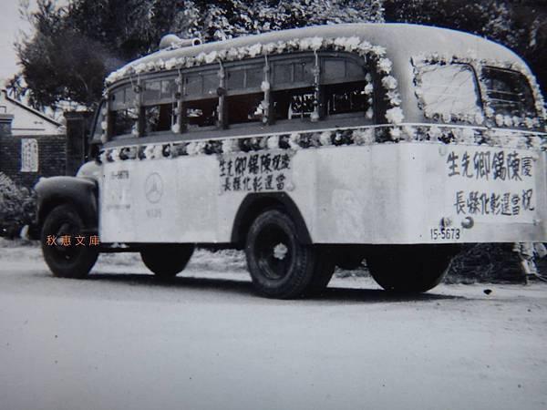 民國50年代慶祝當選的裝飾巴士