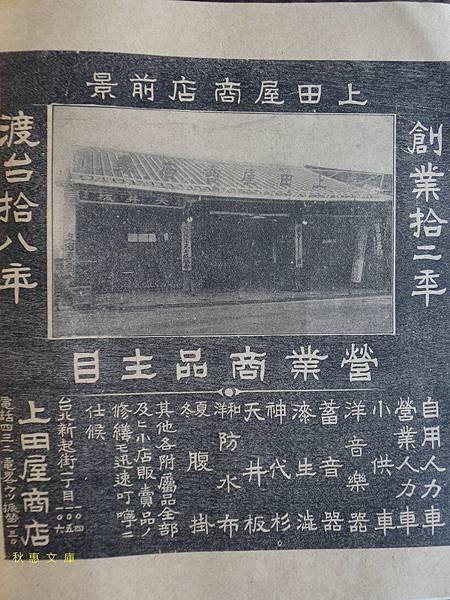 日本時代台北新起街(現西門紅樓附近)日本人商家廣告