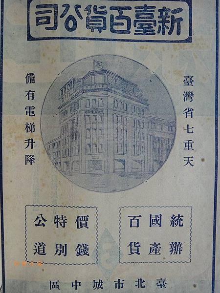 日本時代台北榮町的地標菊元百貨,民國35年改為新臺百貨公司.