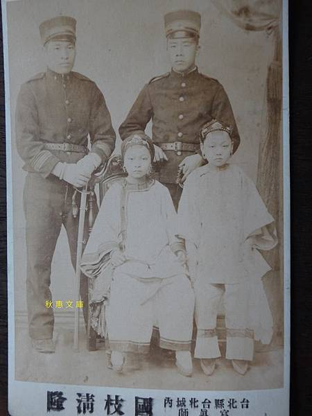 明治時期日本軍人與台灣女性合影