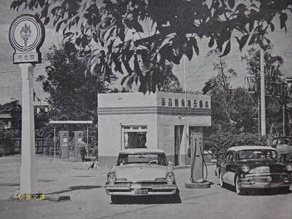 1民國50年中油出版的公司介紹當時台灣共有加油站23處1