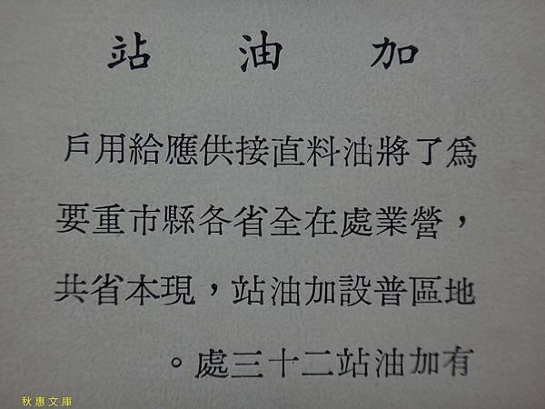 民國50年中油出版的公司介紹當時台灣共有加油站23處2