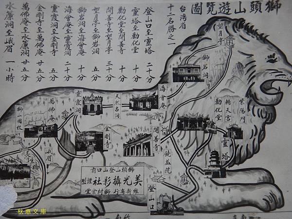 1960年代獅頭山遊覽圖