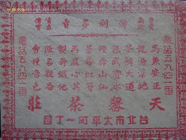 日本時代台北太平町(現延平北路)天馨茶莊2