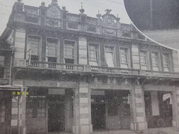 日本時代羅東嘉普醫院