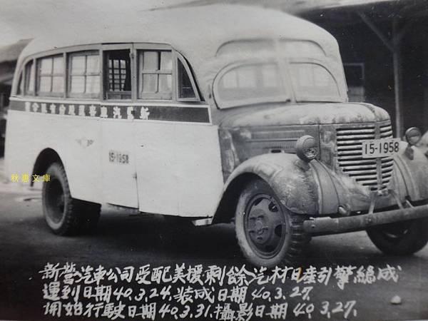 民國40年接受美援剩餘汽材,日產引擎總成的新營客運汽車