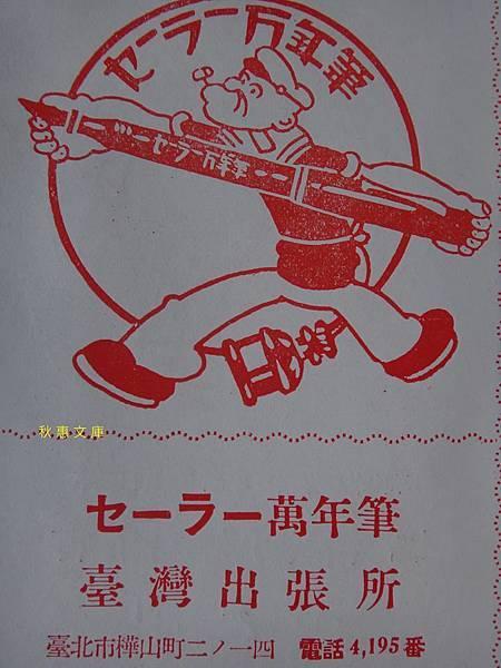 日本時代台北水手牌萬年筆(鋼筆)廣告
