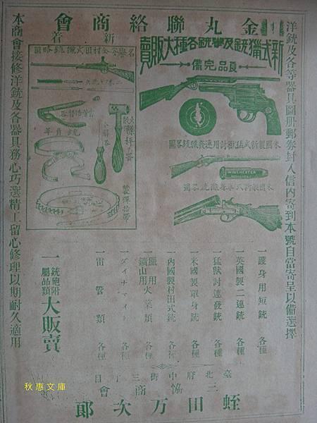 日本時代台北府中街槍械商家廣告
