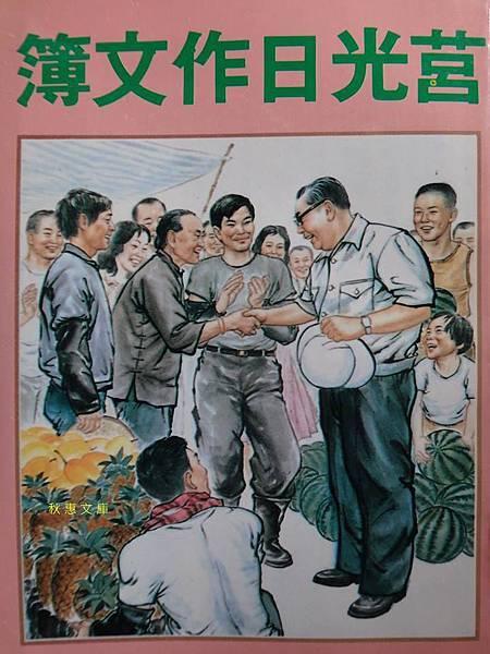 民國77年軍中莒光日作文簿