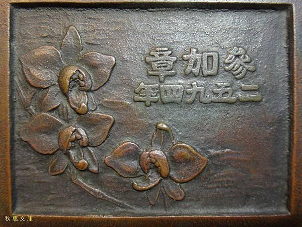皇紀2594(1934)在台北帝國大學(現台灣大學)舉辦的日本學術恊會,第十回大會參加章38