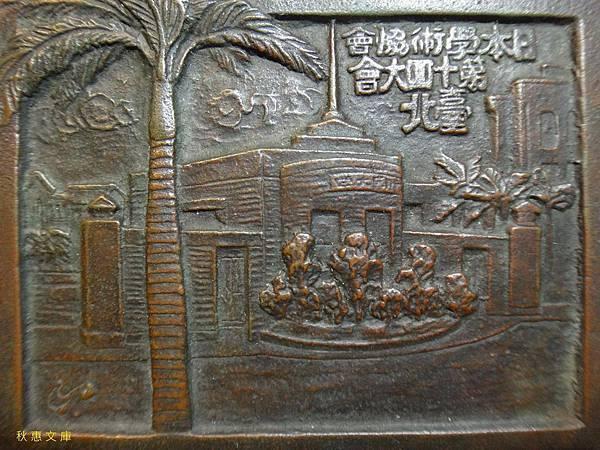 皇紀2594(1934)在台北帝國大學(現台灣大學)舉辦的日本學術恊會,第十回大會參加章