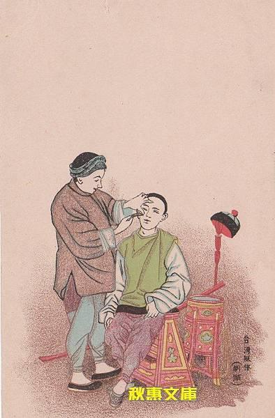 台灣繪葉書--台灣風俗,剃頭