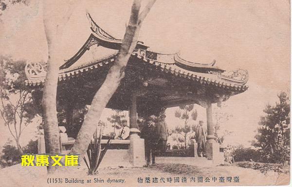 台灣台中公園內清國時代建築物1