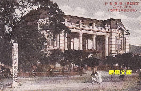 台灣名勝 台灣銀行(基隆市役所)1